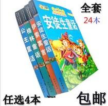 包邮儿童读物3-6-8岁故事书格林童话安徒生童话公主童话伊索寓言 价格:9.99