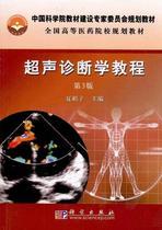 超声诊断学教程(第三版) 商城正版 满38包邮 价格:28.00