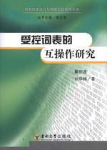 受控词表的互操作研究/情报检索语言与智能信息处理丛书 商城正版 价格:19.30