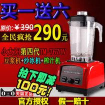 买1送6!第四代小太阳TM-767 IV沙冰机|冰沙机商用现磨豆浆机 3升 价格:299.00