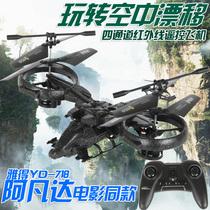 雅得阿凡达YD718四通道耐摔充电动遥控直升飞机战斗机飞航模型 价格:149.00