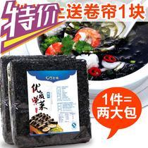 金鹏野生深海寿司紫菜100gx2大包 即食做汤包饭 居家必备 价格:19.20
