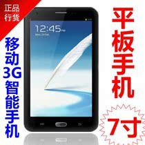 酷鸽天王星E72 NOTE8 7寸四核移动3G智能手机安卓4.2 GPS视网膜屏 价格:899.00