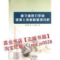 正版书籍/基于细观力学的混凝土类材料破损分析/唐欣薇 价格:23.15
