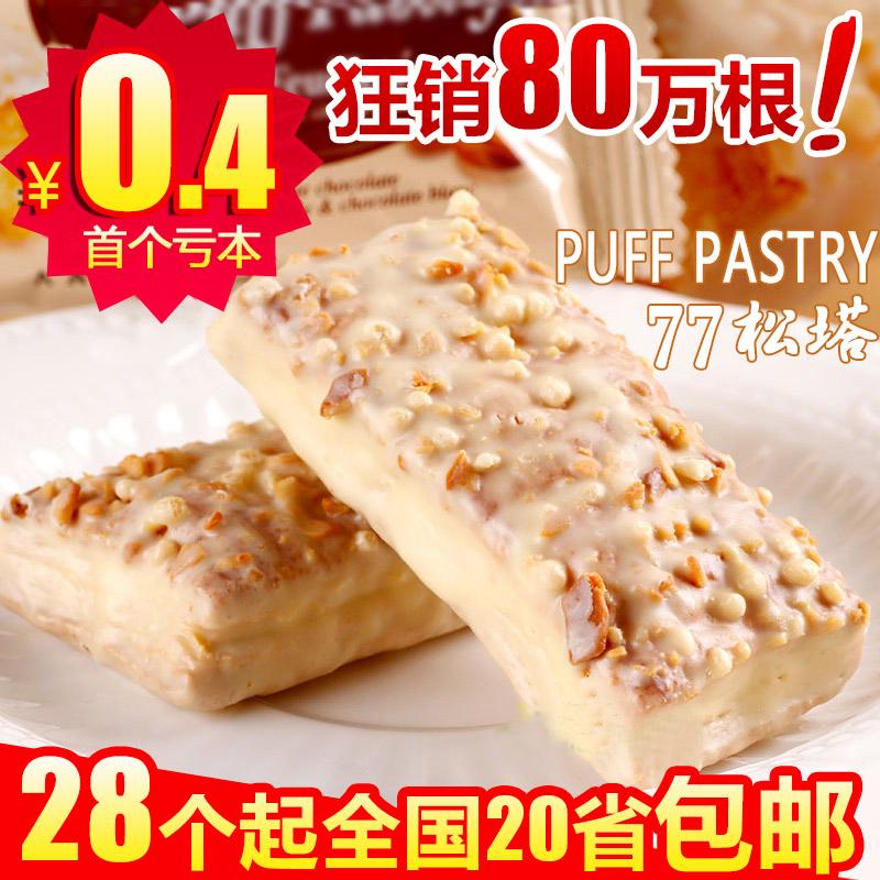 特价宏亚77松塔蜜兰诺饼干16g 台湾进口特产小零食品千层酥满包邮 价格:0.39