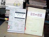 高等学校物理小丛书;<万有引力和引力场>(货号:F5)/祝瑞cb 价格:57.50