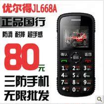 三防户外直板手机老人手机大字体大声老年机大屏幕超长待机诺基亚 价格:80.00