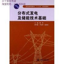 """【正版书】分布式发电及储能技术基础/普通高等教育""""十二五""""规 价格:16.80"""