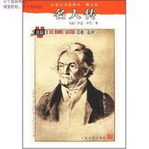 【正版书】名人传/罗曼·罗兰(Romain Rolland)/名著名译插图本 价格:9.00
