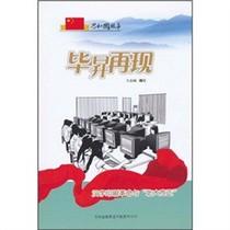 """毕�N再现:汉字印刷革命与""""北大方正""""/王治国编 价格:8.00"""