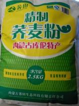 包邮正宗 内蒙特产营养 健康方便无糖粗粮荞麦面 石磨纯荞麦面粉 价格:37.00