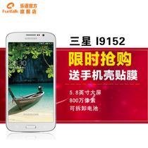 【国庆放价】SAMSUNG/三星 gt-i9152 双核Mega 5.8英寸超大屏手机 价格:2189.00