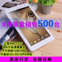 新款特价Samsung/三星SM-T311(16G)8寸平板电脑移动|联通gps导航 价格:1610.00