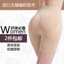 产后收复内裤收腹提臀翘臀瘦身四角短裤女高腰平角内裤夏2件包邮 价格:19.90