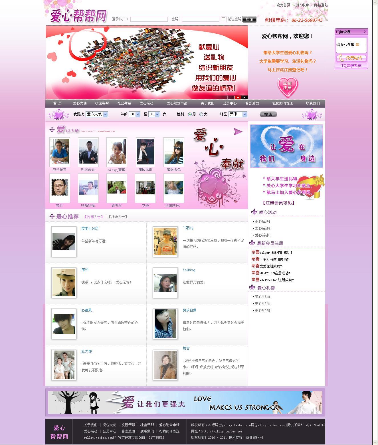 大型征婚交友网站源码大学生交友门户网站源码 价格:19.80