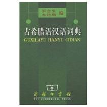 [正版包邮]古希腊语汉语词典/罗念生,水建馥编 价格:82.30