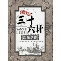 包邮【三十六计活学活用(图文版)/刘烨著】正版 价格:23.50