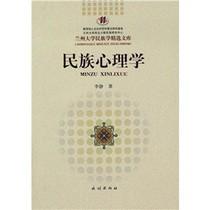 包邮【民族心理学/李静著】正版 价格:51.40