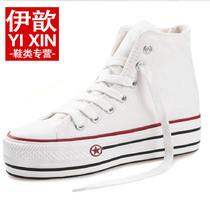 2013包邮经典款休闲鞋 板鞋球鞋韩版潮 松糕厚底高帮帆布鞋女鞋 价格:39.00