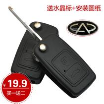 奇瑞A5A3 风云2瑞虎钥匙壳旗云1 2 3X1折叠钥匙外壳 遥控器壳 价格:19.90