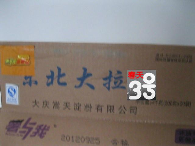 年货/薯与我/东北大拉皮土豆粉皮/火锅凉拌爽滑(陈建斌视频) 价格:6.00