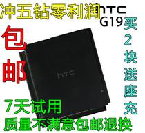 包邮!多普达HTC G19电池 X710E  G19手机电池 Raider 4G电池电板 价格:25.00