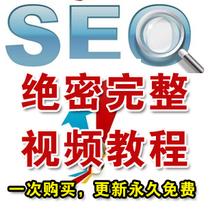 最全的seo优化教程 网站搜索引擎快速排名优化视频 码送软件工具 价格:5.00