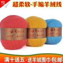 羊绒线 正品纯山羊绒羊毛线中粗手编源自鄂尔多斯羊绒线清仓特价 价格:16.00
