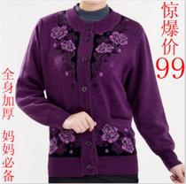 爆款秒杀 秋装新款中老年开衫毛衣女士圆领加厚羊绒衫妈妈羊毛衫 价格:99.00