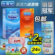 杜蕾斯【星期8】安全套延时持久延时超薄组合避孕套成人情趣用品 价格:27.90
