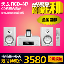 天龙 M39/N5/RCD-N7/N8 迷你组合音响迷你CD机iphone扬声器 包邮 价格:3580.00