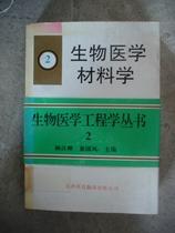 馆藏书 生物医学工程学丛书2 生物医学材料学 顾汉清等主编 价格:40.00