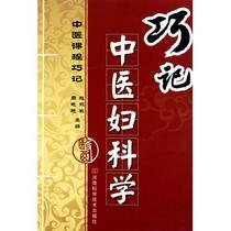 (大仓3)巧记中医妇科学(中医课程巧记) 周艳艳//赵丽敏 价格:11.76