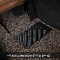 一汽森雅s80 m80 威志 威乐专车专用 加厚丝圈汽车脚垫 汽车用品 价格:512.00