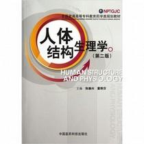 人体结构生理学-(第二版)【正版 】 价格:34.00