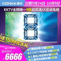 KONKA/���� LED55K60U KKTV 55��LEDҺ������ ������ 4K������ �۸�6666.00