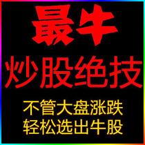 股票软件炒股软件短线王永久使用炒股秘籍股票教程培训课程技术 价格:298.00