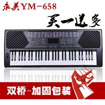 正品 永美 YM658 电子琴 61键 初学 店铺保修三年YM-658特价 价格:188.00