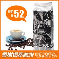 包邮 银萃哥斯达黎加 1磅 进口黑咖啡有机咖啡粉 超星巴克咖啡豆 价格:52.00