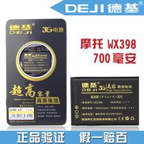 德基 摩托罗拉MOTO电池 WX398电板 WX160 WX260 WX390 EX211电池 价格:38.00