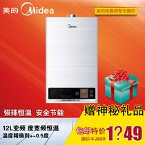 美的燃气热水器天然气JSQ22-12HWC2(T) 12L升强排式 恒温速热 价格:1649.00
