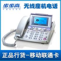 正品特价!步步高HCD007无线固定电话机 插移动联通卡用 无线座机 价格:165.00