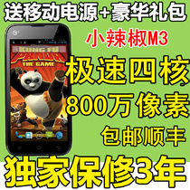 正品Yusun/语信 小辣椒M3 800万超薄男士女款四核安卓智能3G手机 价格:999.00