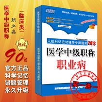 新考航2013辅导学习题库软件医学中级职称《职业病》考试 价格:168.00