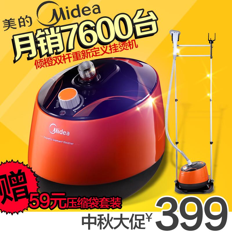 美的YGD30A1蒸汽挂烫机 独创分体双杆更多功能极速便捷 3L大水箱 价格:449.00