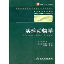 正版皇冠/实验动物学(八年制/配光盘) 秦川 价格:43.90