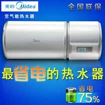 美的空气能热水器一体机家用80L/100L不带电储水式热水器全国联保 价格:2765.00