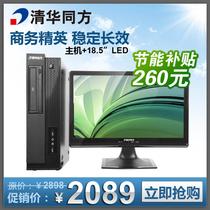 清华同方 超扬A300-B035双核家用台式机 18.5寸液晶 500G硬盘促销 价格:2399.00