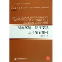 制度环境制度变迁与决策有用性/三友会计论 价格:28.80