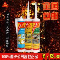 正品瑞士西卡玻璃胶 防水防霉 中性密封胶硅胶 白色黑色透明 包邮 价格:13.02